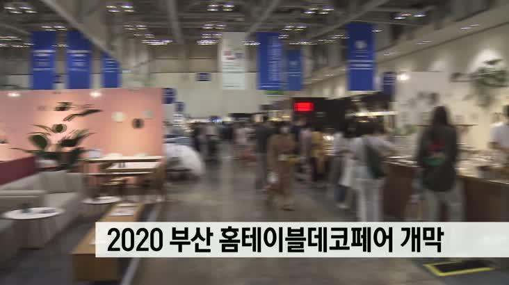 2020 부산 홈테이블데코페어 개막