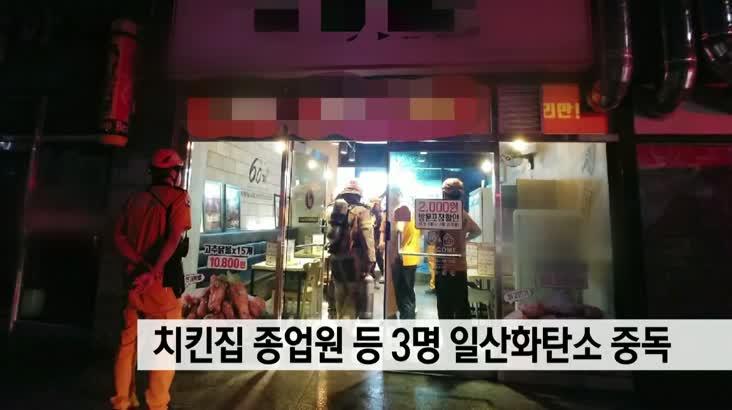 치킨집 종업원 등 3명 일산화탄소 중독