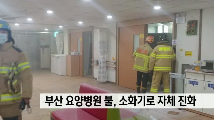 부산 요양병원에서 불, 소화기로 자체 진화