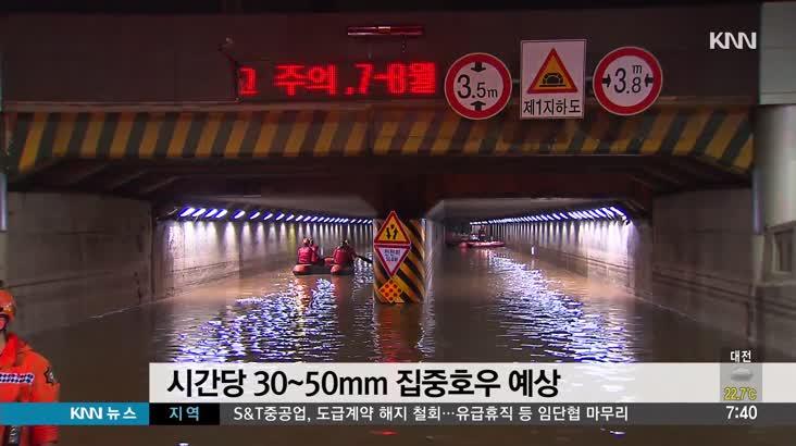 폭우 나흘만에 또 큰 비 예보