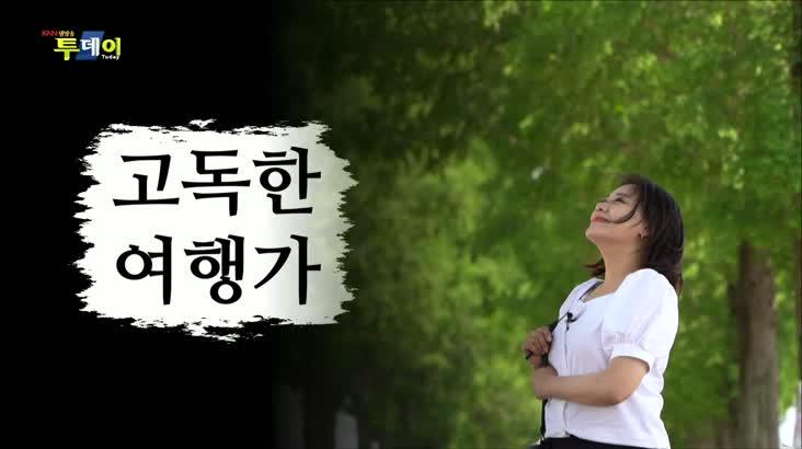 (07/24 방영) 고독한 여행가 – 한국의 나폴리 ''통영''의 숨은 여행지!
