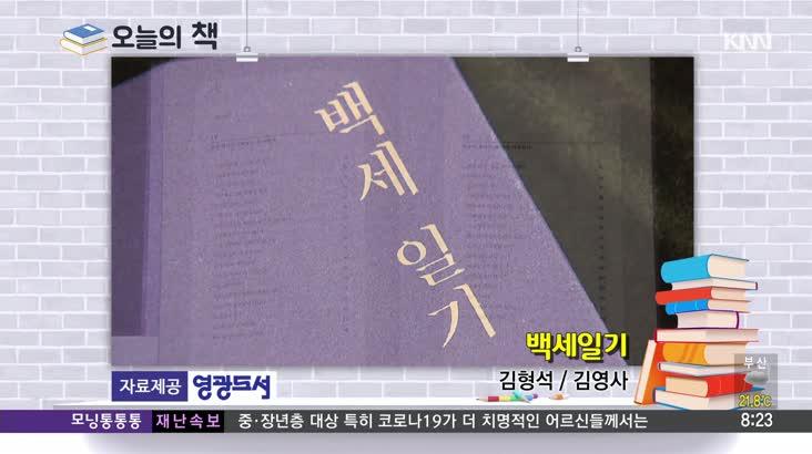[오늘의책]백세일기