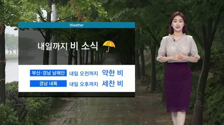 뉴스아이 날씨  0728(화)