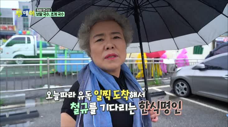 (07/28 방영) 집밥 연구소 – 보말국수, 초계국수