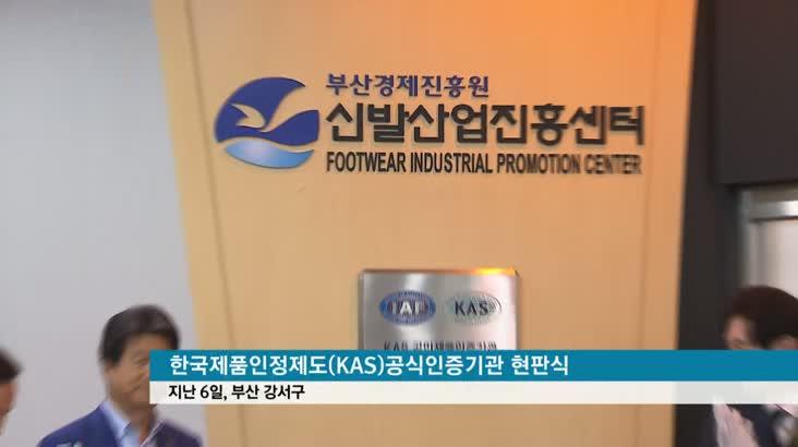 신발도 '공식인증'시대…부산신발업계 날개다나?