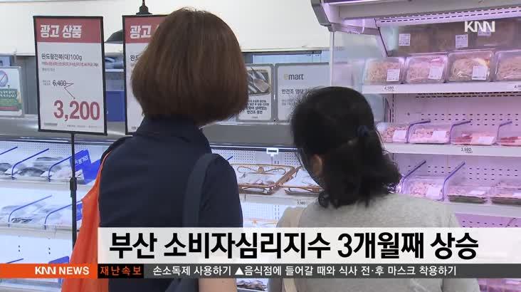 부산 소비자심리지수 3개월째 상승