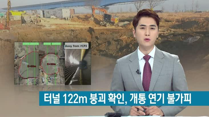터널 122m 붕괴 확인, 개통 연기 불가피