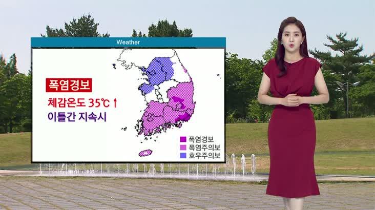 뉴스아이 날씨 0801(토)