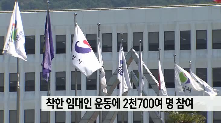 경남 착한 임대인 운동에 2천7백여명 참여
