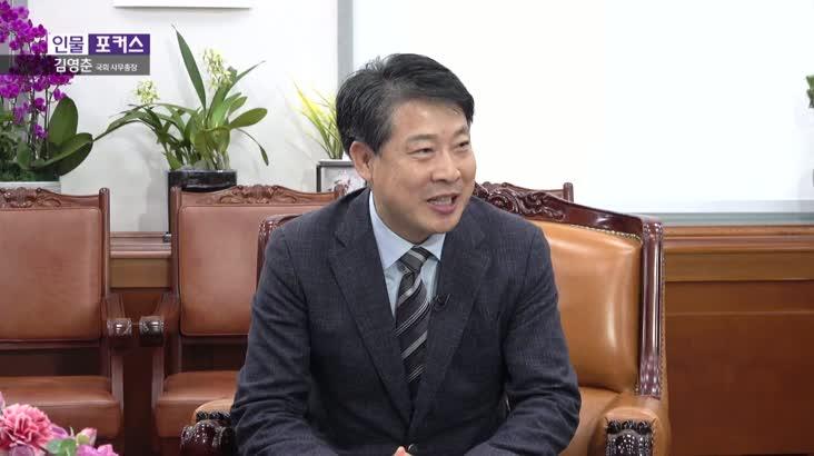 [인물포커스]김영춘 국회사무총장