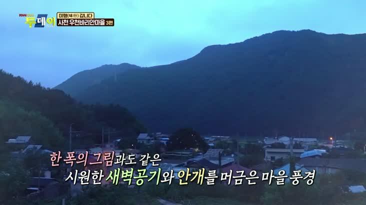 (07/29 방영) 미행갑니다 시즌2 – 사천 우천바리안마을 3편