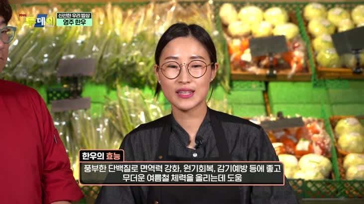 (07/30 방영) 신선한 우리밥상 – 영주 한우