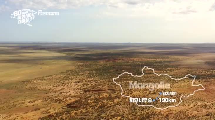 (08/01 방영) 80일간의 유라시아 대장정 – 2부 기회와 도전의 땅