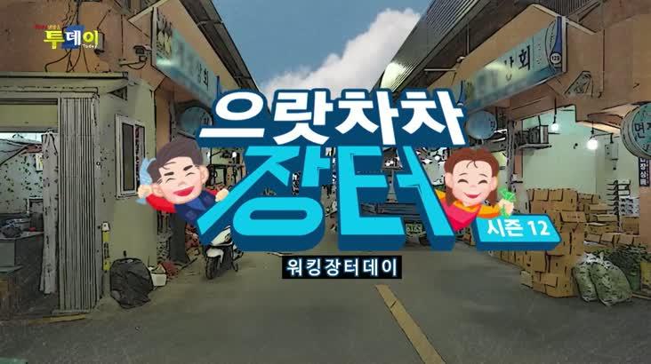 (07/30 방영) 으랏차차 장터 시즌12 – 부산 부전상가시장 1편