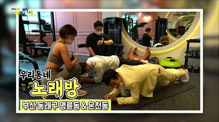 (07/31 방영) 우리 동네 노래방 – 부산 동래구 명륜동 & 온천동