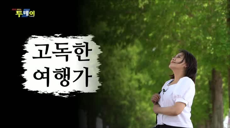 (07/31 방영) 고독한 여행가 – 여름아 안녕 ''창녕''
