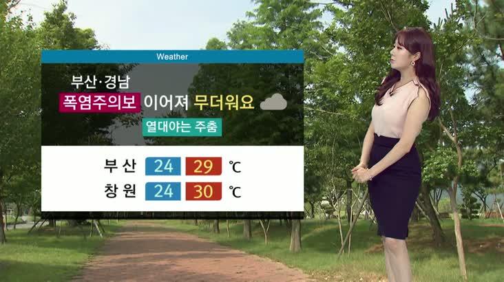 뉴스아이 날씨 8월3일(월)