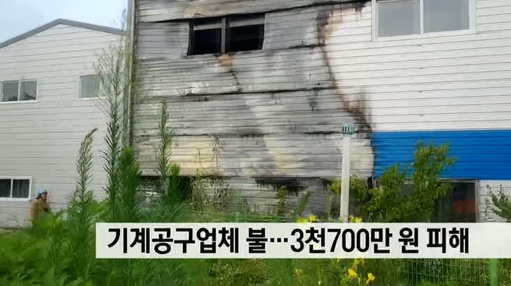 기계공구업체 창고에서 불, 3,700만원 피해