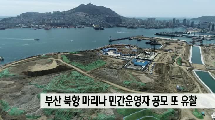 부산 북항 마리나 민간 운영자 공모 또 유찰