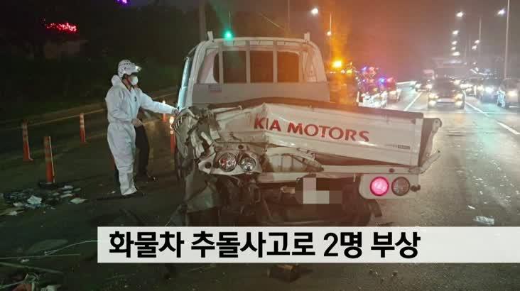 화물차 추돌사고로 2명 부상