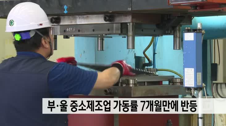 부산*울산 중소제조업 가동률 7개월만에 반등