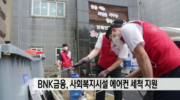 BNK금융, 사회복지시설 대상 '에어컨 세척' 지원