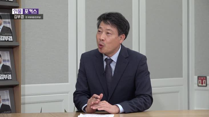 인물포커스- 김부겸 전 의원