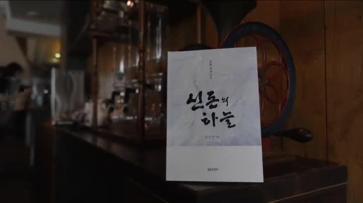 (08/03 방영) 신돈의 하늘 (김영일 / 수필가)