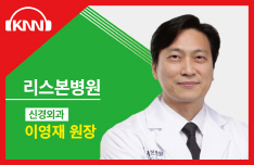 (08/31 방송) 오후 – 척추 디스크 질환에 대해 (이영재 / 리스본 병원 척추신경외과 원장)