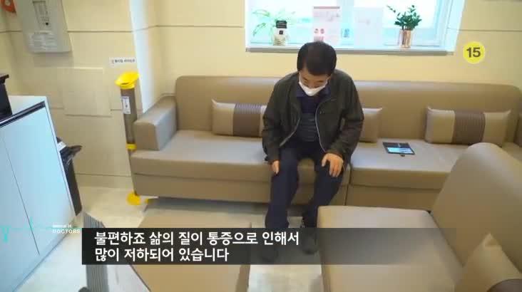 (08/03 방영) 메디컬 24시 닥터스 1부 – 양·한방 통합 치료로 통증에서 벗어나자