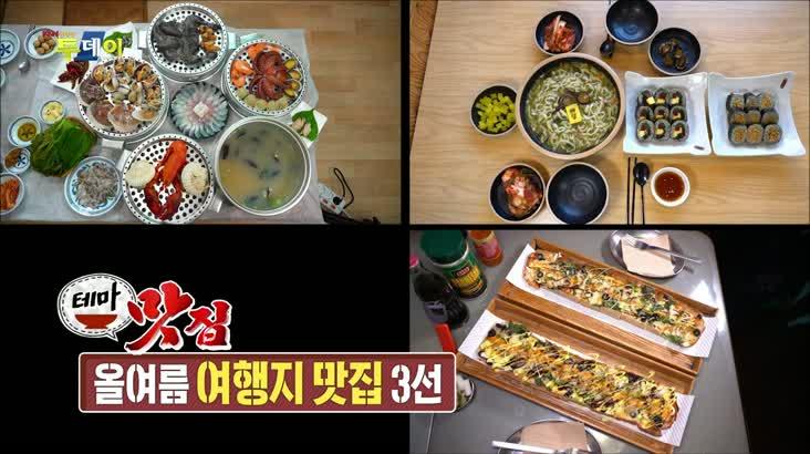 (08/03 방영) 테마맛집 – 올여름 여행지 맛집 3선