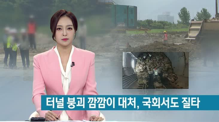 부전마산 복선전철 터널 붕괴 대처, 의혹 투성이
