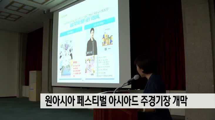 2020 부산원아시아 페스티벌 중간보고회 열려