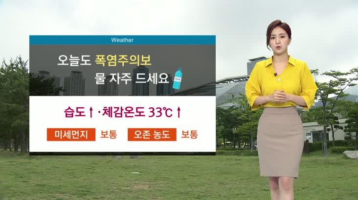 모닝와이드 날씨 0805(수)