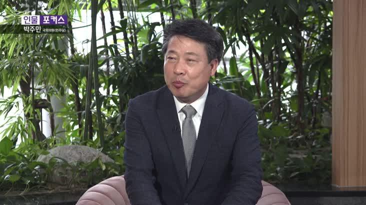 인물포커스- 박주민 민주당 의원