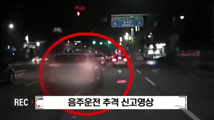 [핫이슈클릭]블랙박스,음주운전 추격후 신고영상