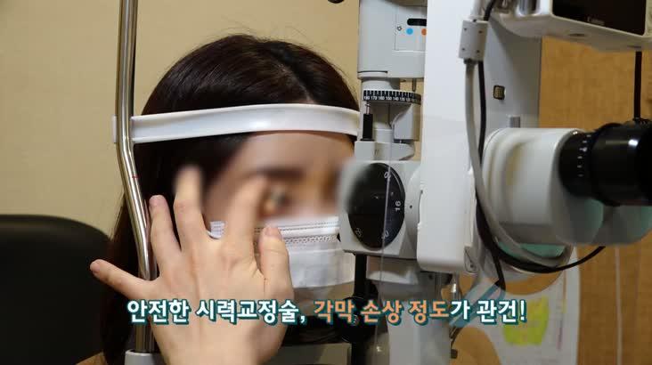 [건강365]-시력교정술, 각막 손상을 줄여라!