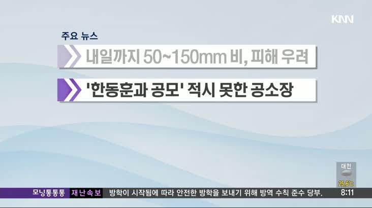 모닝통통통 주요뉴스