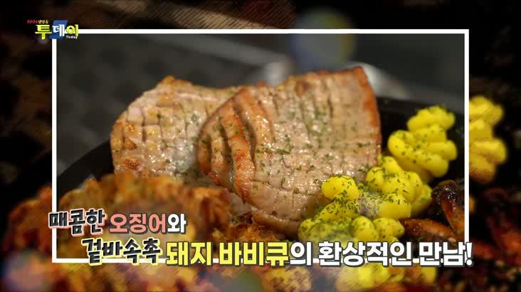 (08/05 방영) 맛탐정의 수사일지 – 취향따라 즐기는 이색 바비큐