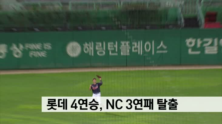 롯데 4연승, NC 3연패 탈출