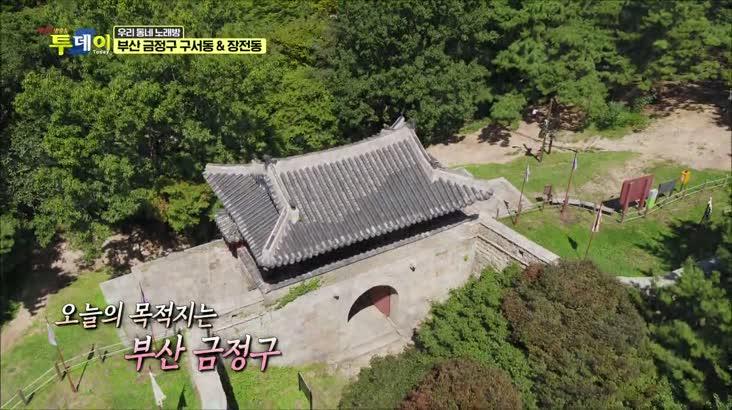 (08/07 방영) 우리 동네 노래방 – 부산 금정구 구서동 & 장전동