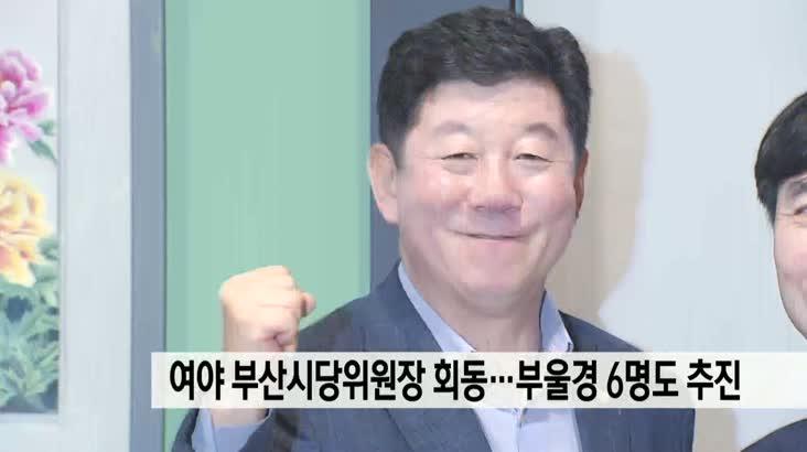 여야 부산시당위원장 첫 회동…부울경 6명 회동키로