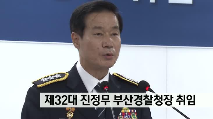 제32대 진정무 부산경찰청장 취임