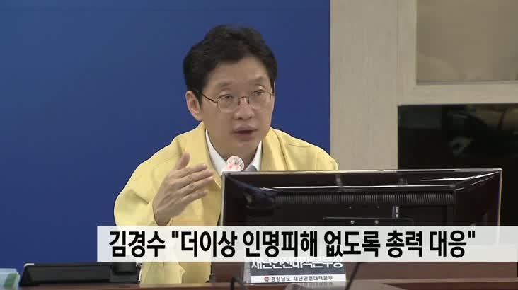 """김경수 도지사 """"더이상 인명피해 없도록 총력 대응"""""""