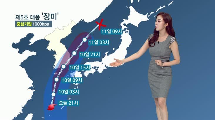 뉴스아이 날씨 8월9일(일)-5호 태풍 장미 북상