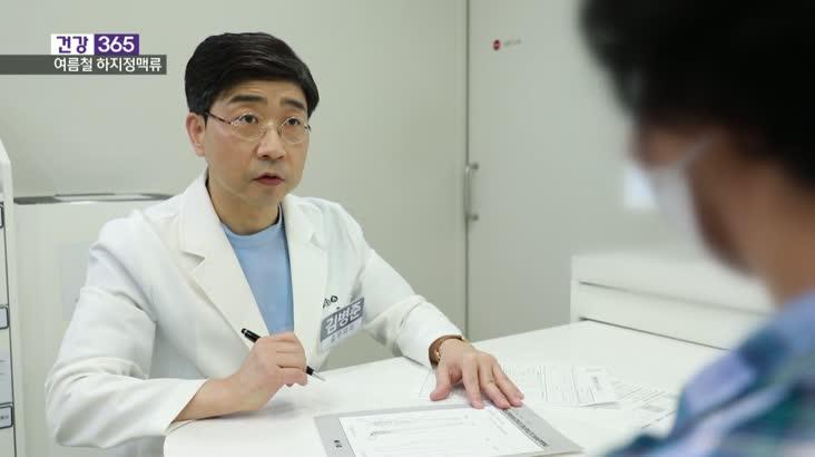 [건강365]노출의 복병 하지정맥류, 초기 대처 중요!