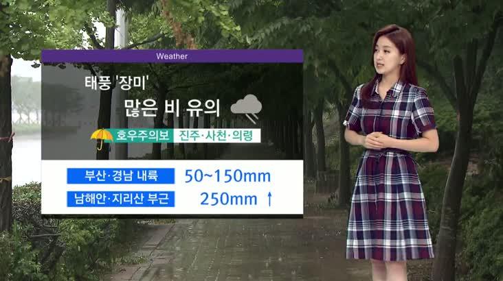 모닝통통통 날씨 0810(월)