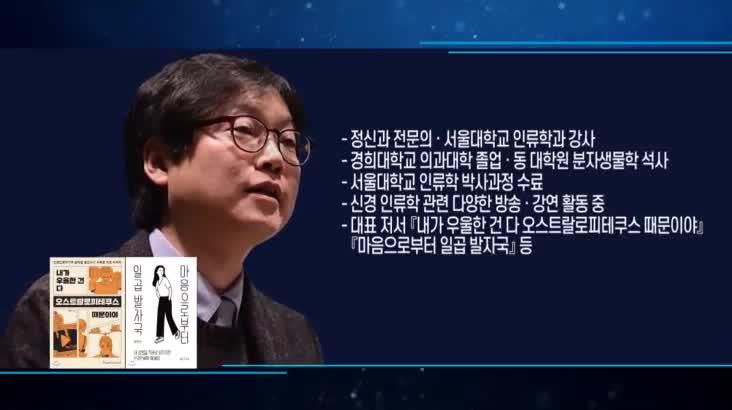 (08/09 방영) 최강 1교시 – 마음도 진화한다 (신경 인류학자 / 박한선)