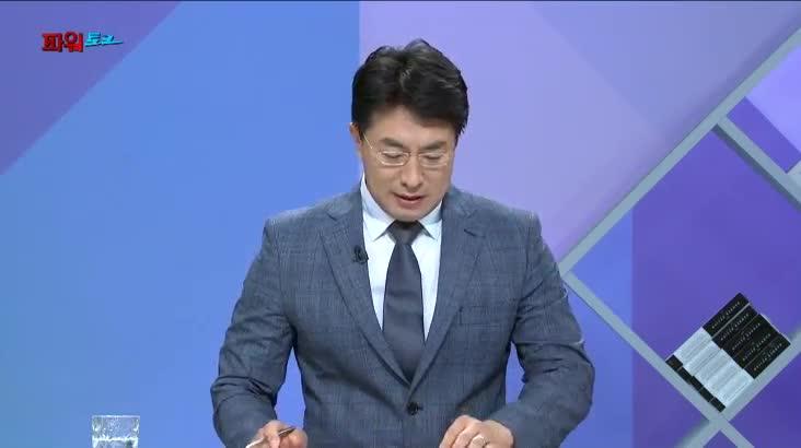 (08/09 방영) 박재호 더불어민주당 부산시당위원장, 차정인 부산대총장