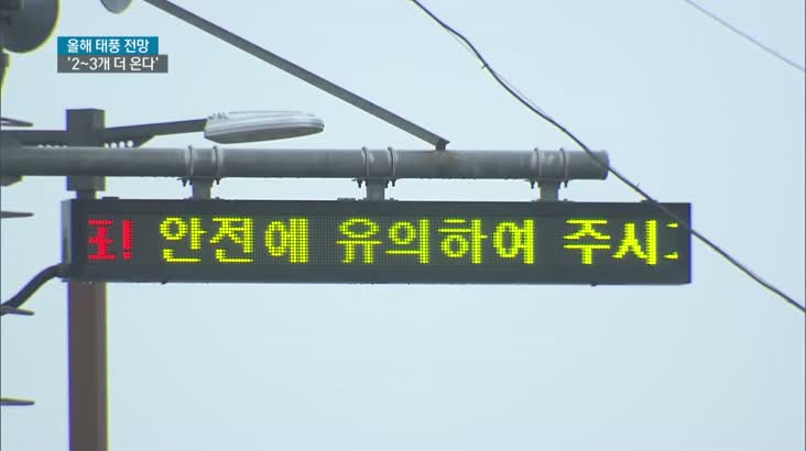 초강력 태풍 등 '올해 2~3개 더 온다'